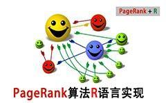 PageRank算法R语言实现-数据分析网