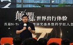 滴滴全球Di-Tech算法大赛落幕,中国选手夺得10万美元冠军大奖-数据分析网