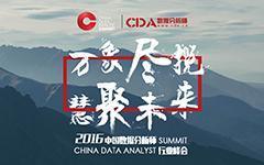 CDAS 2016中国数据分析师行业峰会(2016年9月3日-4日)-数据分析网