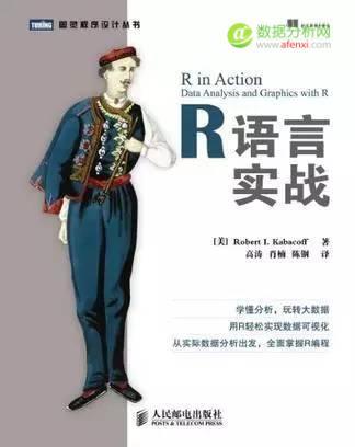 如何高效地学好R语言?
