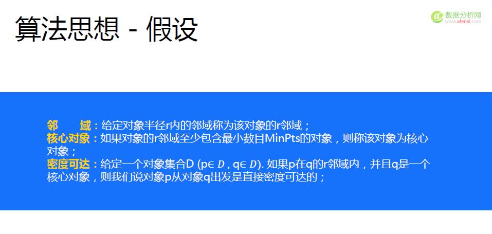 """8页PPT详解腾讯数据挖掘体系及应用"""""""