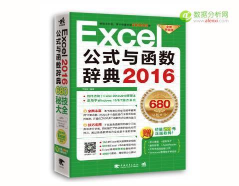 从0到1教你搞定Excel公式与函数