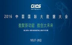 2016中国国际大数据大会(2016年9月27日—28日)-数据分析网