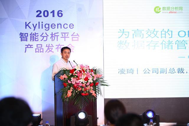 Kyligence发布大数据智能分析平台-KAP-数据分析网