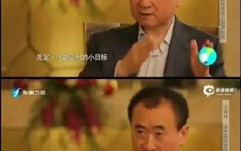 """用数据看王健林怎么""""轻松挣一个亿"""""""