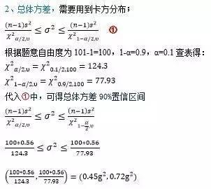 小白学统计(39)抽样分布:卡方分布