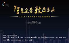 智慧运营·数造未来 ——2016永洪科技深圳大数据峰会(2016年9月10日)-数据分析网