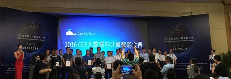 """2016CCF大数据与计算智能大赛""9月24日在北京启动-数据分析网"