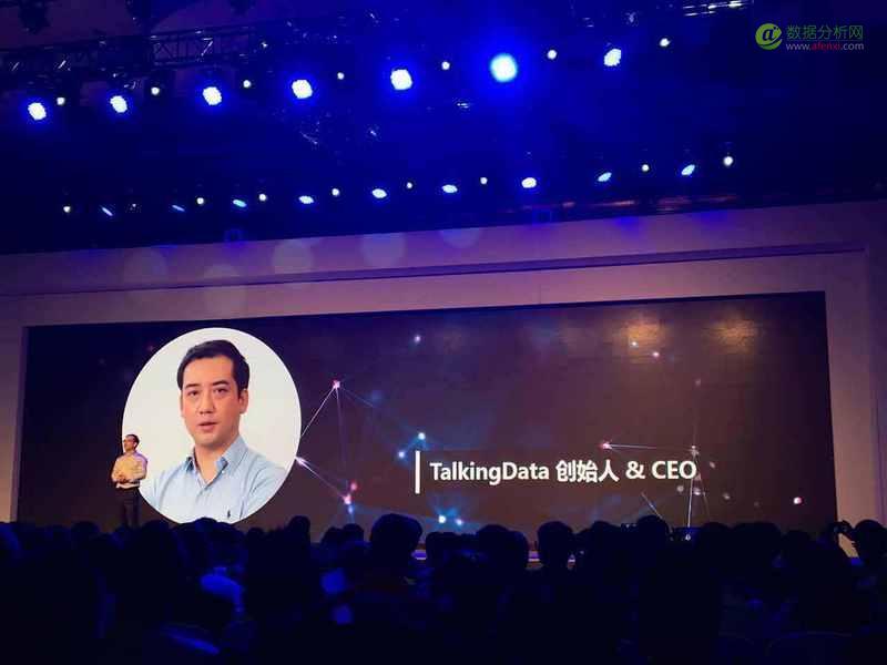 TalkingData正式发布智能数据平台——SmartDP,打造智能数据生态