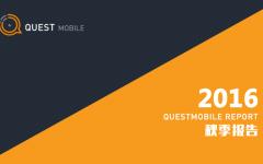 QuestMobile:中国移动互联网2016年秋季盘点-数据分析网