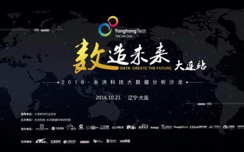 数造未来——2016永洪科技大数据分析沙龙·大连站(2016年10月21日)
