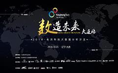 数造未来——2016永洪科技大数据分析沙龙·大连站(2016年10月21日)-数据分析网