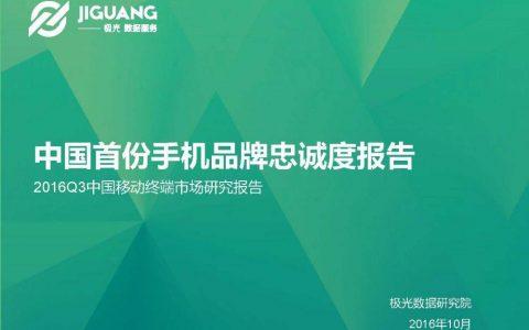 极光数据研究院:2016Q3中国移动终端市场研究报告