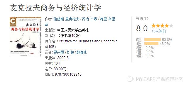 """000位产品经理推荐的数据分析书"""""""