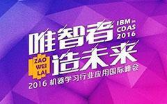 唯「智」者,「造」未来: 2016机器学习行业应用国际峰会(2016年11月22日)-数据分析网