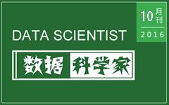 《数据科学家》2016年10月刊,附完整版下载地址-数据分析网
