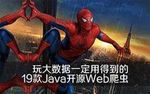 玩大数据一定用得到的19款Java开源Web爬虫