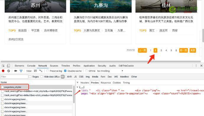 用 PHP 爬虫做旅游数据分析
