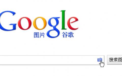 谷歌相似图片搜索算法原理(一)