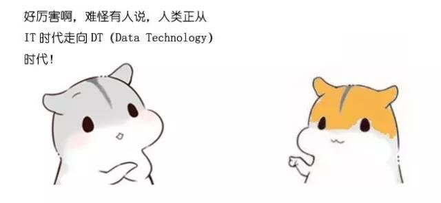 漫画:什么是大数据?