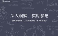 KuickDeal完成数千万元融资,将用于用户行为数据分析研发-数据分析网