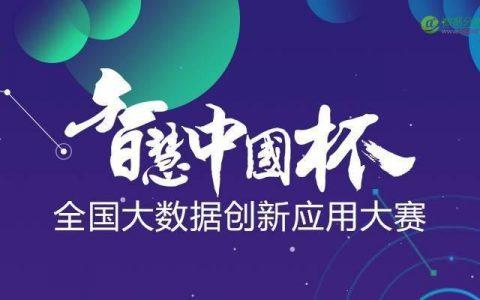 """""""智慧中国杯""""全国大数据创新应用大赛在成都启动"""