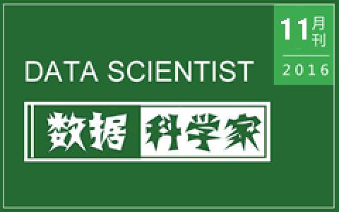 《数据科学家》2016年11月刊,附完整版下载地址