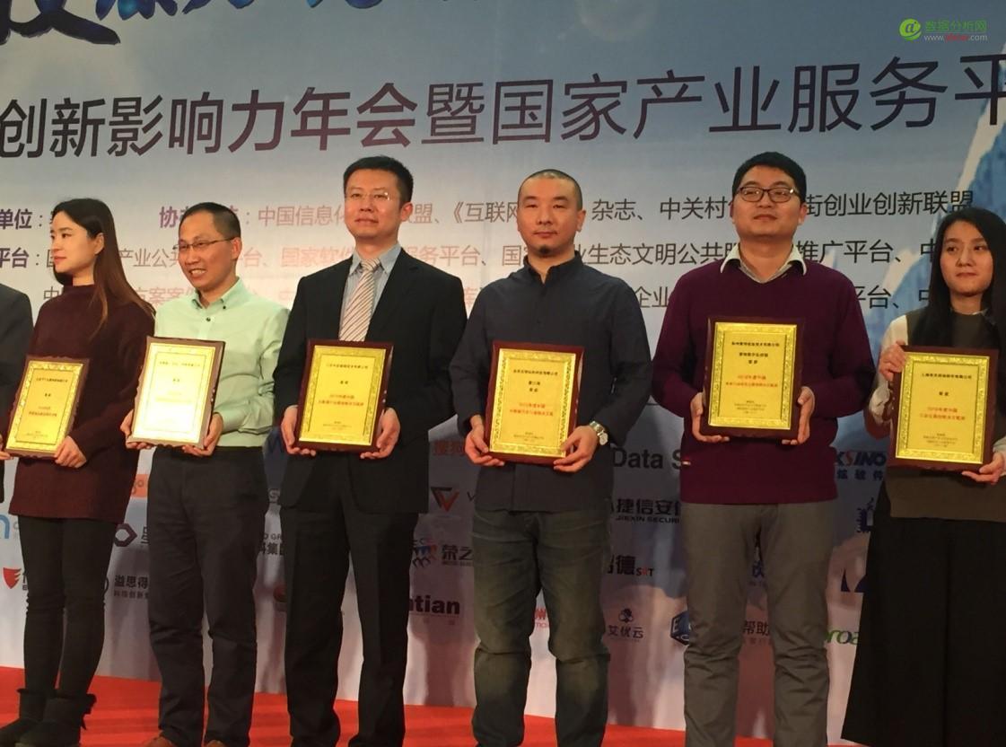 新锐品牌量江湖,荣获2016创新影响力年会两项大奖