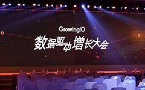GrowingIO 发布新版产品,五大数据采集功能升级打造国内最强数据分析