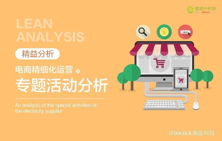 网站运营分析︱如何让你的商品爆卖?