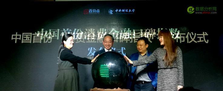 百分点联合中央财经大学推出中国首份消费金融口碑指数