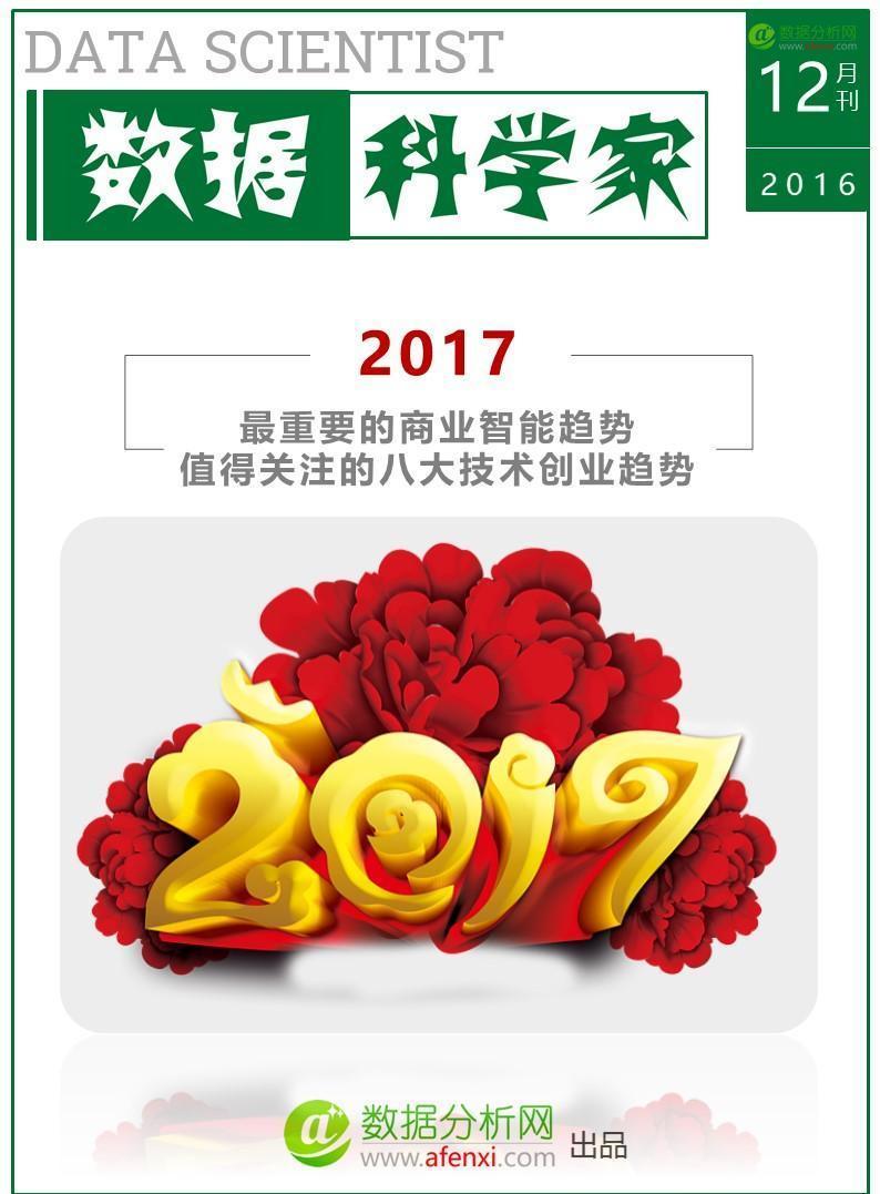 《数据科学家》2016年12月刊,附完整版下载地址