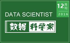 《数据科学家》2016年12月刊,附完整版下载地址-数据分析网