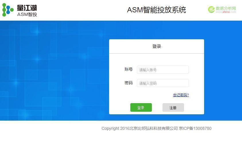 量江湖发布国内首个苹果竞价广告ASM投放平台