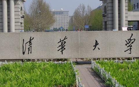 清华大学获批承建大数据系统软件国家工程实验室