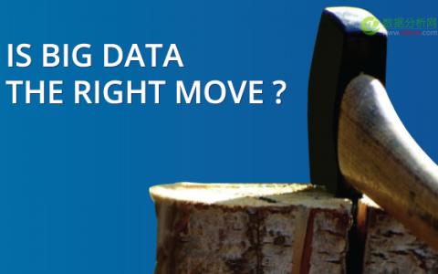 """如何走出大数据的""""大""""的误区?"""