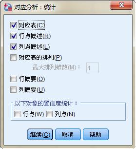 11-对应分析统计参数设置.png