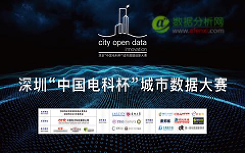 """2017深圳""""中国电科杯""""城市数据创新大赛"""