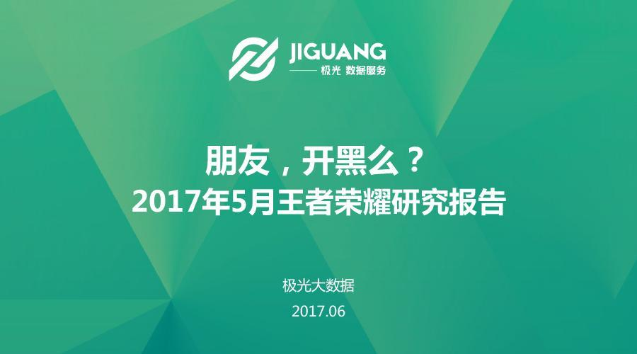 极光大数据:2017年5月王者荣耀研究报告