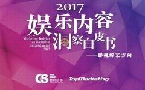 2017娱乐内容洞察白皮书:解密上半年240档影视综艺背后的内容营销