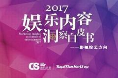 《2017娱乐内容洞察白皮书》| 解密上半年240档影视综艺背后的内容营销