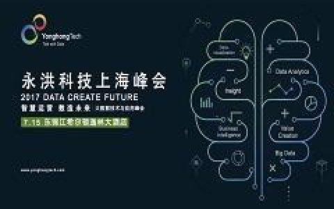 智慧运营·数造未来 | 2017永洪科技上海大数据峰会