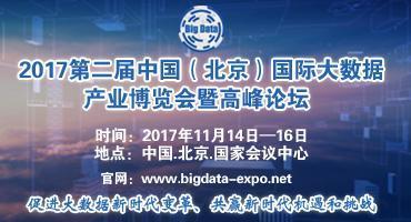 2017第二届中国(北京)国际大数据产业博览会暨高峰论坛-数据分析网