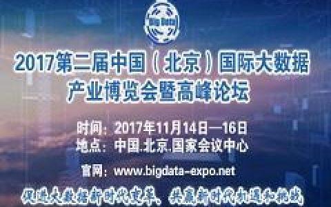 2017第二届中国(北京)国际大数据产业博览会暨高峰论坛