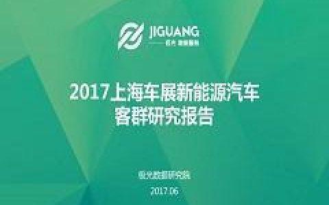 极光大数据:2017上海车展新能源汽车客群研究报告