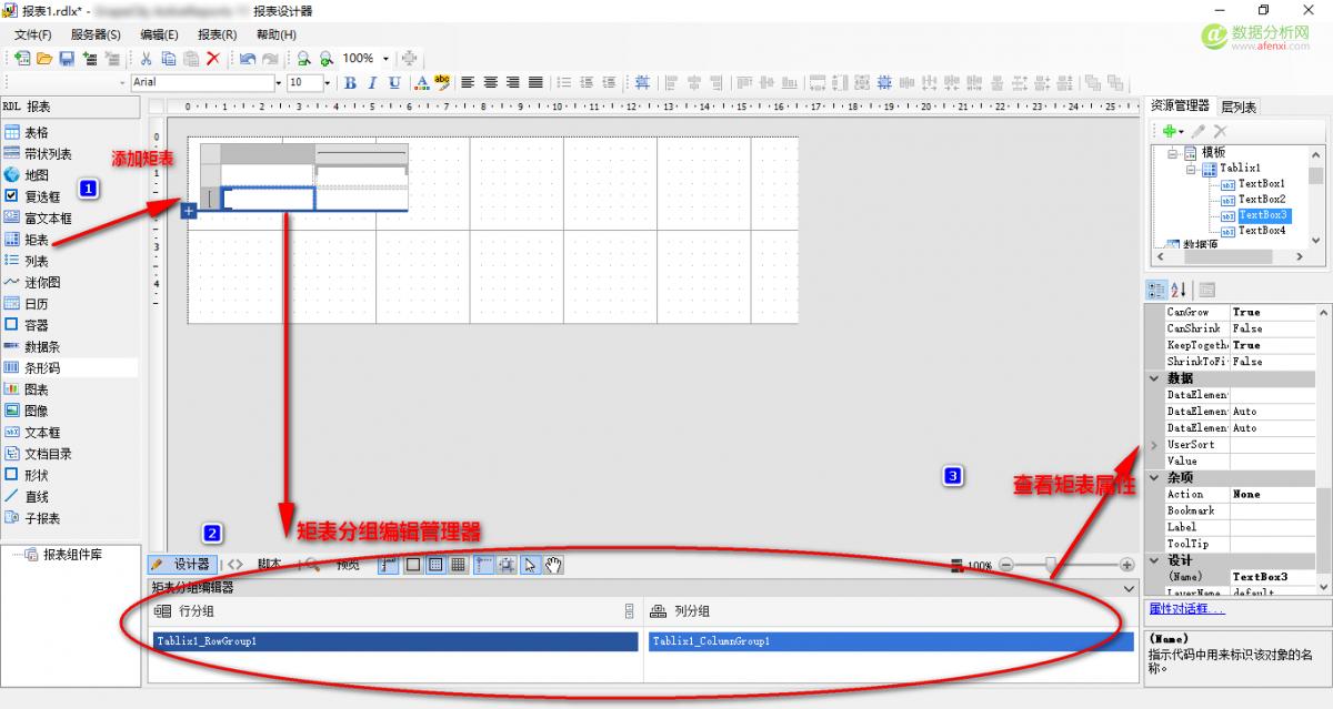 矩表——现代数据分析中必不可少的报表工具