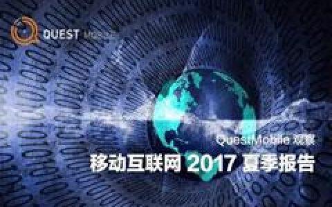 2017年Q2移动互联网夏季报告3:应用商店竞争加剧