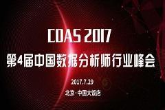 CDAS 2017中国数据分析师行业峰会议程(完整版)