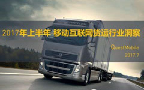 QuestMobile:2017年上半年移动互联网货运行业洞察