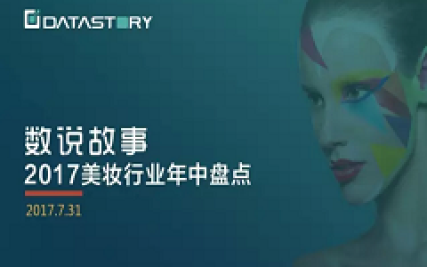 1600万数据解密2017年美妆品牌营销趋势报告